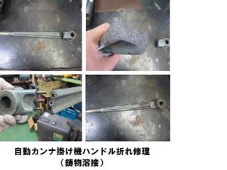 カンナ機ハンドル修理.jpg