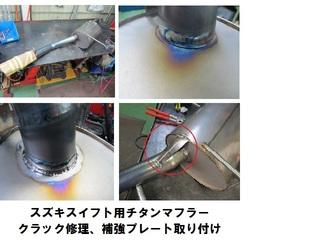 スイフトチタン修理.jpg