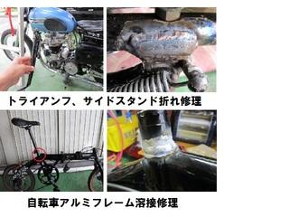 トライアンフ、自転車アルミフレーム修理.jpg