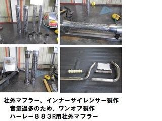 ハーレー883Rサイレンサーワンオフ製作.jpg