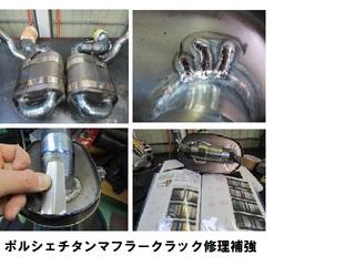 ポルシェチタンクラック修理.jpg