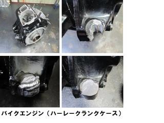 マウント修理ハーレークランクケース.jpg
