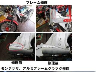 モンテッサクラック修理.jpg