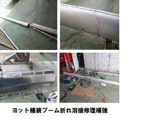 ヨットブーム折れ修理.jpg