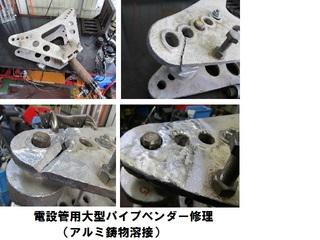 電設ベンダー修理.jpg