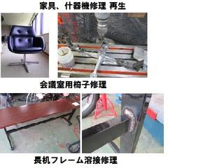 IBC会議室椅子修理、長机修理.jpg