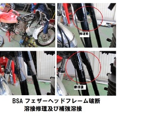 BSAフェザーヘッドフレーム修理.jpg