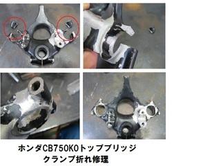 CB750K0トップブリッジ修理.jpg