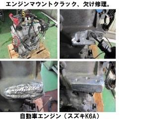 エンジンマウント修理K6A.jpg