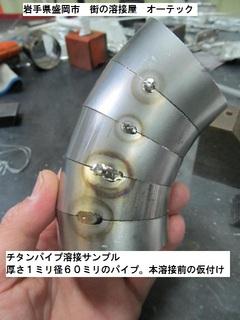 チタンパイプ仮付け溶接.jpg