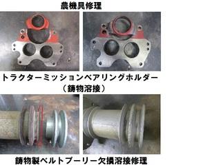 トラクターミッション修理.jpg