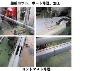 ヨットマスト修理.jpg