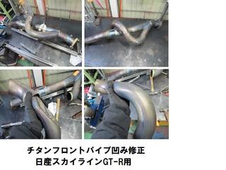 GT-Rフロントパイプ凹み修正.jpg