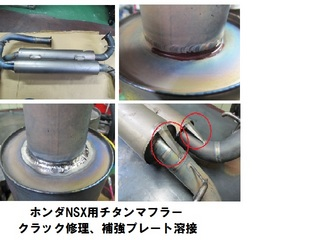 NSXチタンマフラー補強.jpg