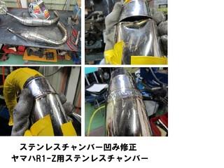 R1-Zステンレスチャンバー修理.jpg