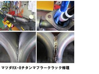 RX-8チタンマフラー修理.jpg